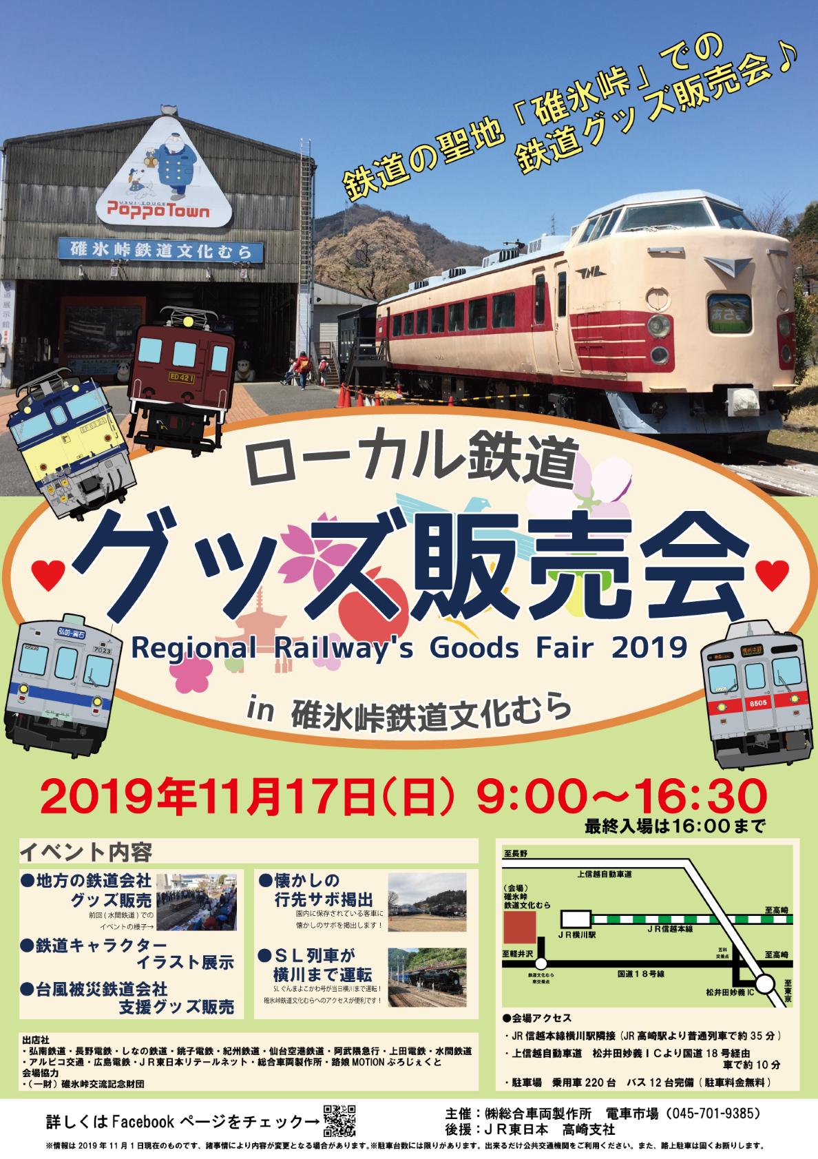ローカル鉄道グッズ販売会_ポスターB2_fix.png